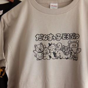 だんすっ子どうぶつTシャツ