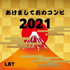 おめコンピ2021